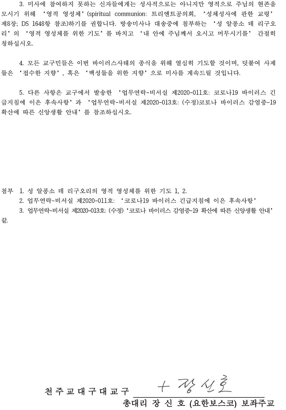 교구공문2020-044-2.jpg